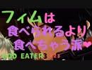 フィムは食べられるより食べちゃう派【ゴッドイーター3】#23