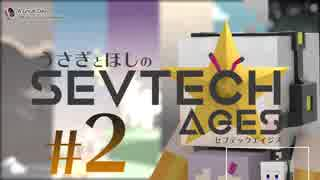 兎と星のSevtech:Ages #2【Minecraft1.12.