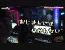 第94位:戦コレの徳川を初打ちしてみます!【ヤルヲの燃えカス#426】 thumbnail