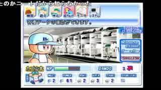 【ch】うんこちゃん『パワプロ10で最強