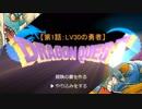 【実況】MAXやりこみドラゴンクエストⅠ【1話:LV30の勇者】