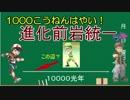 【ポケモンUSM】1000こうねんはやい!進化前岩統一 part2(終)【対戦実況】