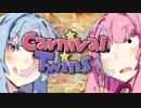 【Kenshi】カーニバル・ツインズ! Part11【ボイスロイド実況】