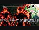 【ダークソウルリマスタード】第1回 最速王決定戦 #5 FINAL