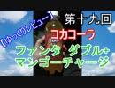 【ゆっくりレビュー】第十九回ファンタプラス マンゴーチャージ