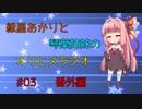 第70位:紲星あかりと琴葉姉妹のオリヒメラジオ #03 番外編 【VOICEROIDラジオ】 thumbnail