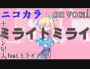 【ニコカラ】ミライトミライ【on vocal】