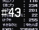 【実況】戦車でGO!!【メタルマックス2】 その43