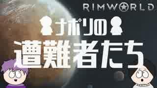 【実況】ナポリの遭難者たち part1【RimWorld】