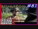 【【ギャングから足を洗う】】#81 RED DEAD REDEMPTION 2:スペシャルエディション【でも喧嘩上等】