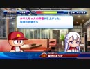 《PS4専用》実況パワフルプロ野球サクセススペシャル 難易度EX 円卓クリア②