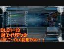 【地球防衛軍5】Rストームご~の初見INF縛りでご~ DLC1-13 【実況】