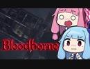 【VOICEROID実況】#10 Bloodborne遊んでみたよ!!