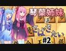 【ボイロ将棋実況】琴葉姉妹はさばきたい #2
