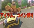 【マリオカート8DX】アイテム、コイン縛りで1位を目指す【神の走力】