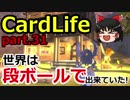 【CardLife】ザ・ゆっくり段ボール生活part.31