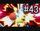 【スマブラSP】アドベンチャーモード灯火の星#43