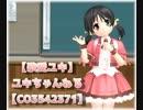 【歌愛ユキ】ユキちゃんねるOPダンス2