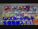 【報告動画】GXスタートデッキ買いました!