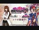 「STEINS;GATE」×「城プロ:RE」コラボキャンペーン マップBGM