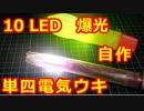 059【釣り】爆光 10LED 電気ウキ 自作【作ってみた】