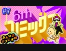 【実況】新年はみんなのリズム天国でパーティ気分を味わおうぜ!?part7