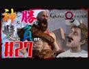 【GOD OF WAR】神に勝って髪に負けた男の子育て物語27