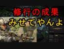 【COD:BO4】 TitanをAR運用して1位を取る FFA#11