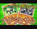【PTCGO】ゆっくりポケカ対戦part34【ナゲツケサル】