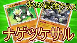【PTCGO】ゆっくりポケカ対戦part34【ナゲ