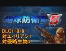 【地球防衛軍5】一般R、INF縛りでhageるDLC1-8・9【ゆっくり実況】