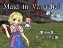第23位:【東方】 Maid in Vana'diel #011 【FFXI】 thumbnail