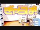 第15位:ぎゃらぱ!〜えさやり編〜