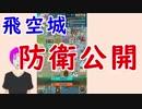 【FEH_227】 カス軍師、飛空城の防衛を公開! 【 ファイアーエムブレムヒーローズ 】