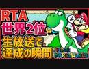 【RTA】世界2位(生放送版)スーパーマリオワールドスターロード禁止 32分51秒36【SMW No StarWorld 32m51s36】
