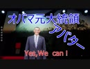 SecondLifeじゃないよ:VRのSansar:オバマ元米大統領アバター発見