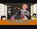 第53位:【ゆっくり】歴史上人物解説014 小少将