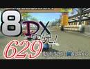 初日から始める!日刊マリオカート8DX実況プレイ629日目