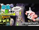第22位:【日刊Minecraft】最強の匠は誰かスカイブロック編改!絶望的センス4人衆がカオス実況!#16【TheUnusualSkyBlock】