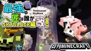 【日刊Minecraft】最強の匠は誰かスカイブロック編改!絶望的センス4人衆がカオス実況!#16【TheUnusualSkyBlock】