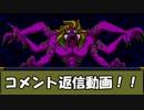 ハドソンの名作RPG!!天外魔境Ⅱを実況プレイ part.101.5【コメント返信動画】