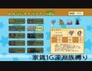 メゾン ド 魔王 家賃1G深淵族縛り(1)