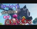 """【フォートナイトバトルロイヤル】The Block新作""""迫りくるラマ""""【Fortnite】"""