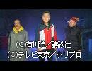 新春ドラマスペシャル「三匹のおっさんリターンズ!平成ラス...