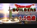 【実況】1.5倍速ドラゴンクエストビルダーズ part26