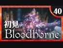 卍【実況】今日のブラッドボーン_40