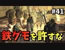 【Kenshi】酸性雨ニモマケズ-最強の剣士を目指して#41【実況】