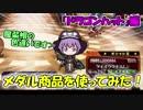【QMAXIV】ミューと賢決闘者を目指す ~98限目~【kohnataシリーズ】