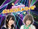 第80位:桑原由気と本渡楓のパリパリパーリィ☆ 2019.01.18放送分 thumbnail