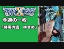 【WIXOSS】今週の一枚「時雨の調 ゆきめ」♯32
